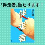 平昌パラリンピック開催間近! 選手のために選手を導く影の主役を描いた小説『伴走者』が当たります!