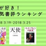 【本が好き!ランキング】清少納言はなぜ『枕草子』を書いたのか? 今週の1位は冲方丁『はなとゆめ』です!