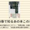 【映像で知るあの本この本】日本古代最大のミステリー「邪馬台国」の謎がついに解ける!『決定版 邪馬台国の全解決 』