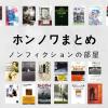 【ホンノワまとめ】「ノンフィクションの部屋」のレビューをまとめてみました!(2018.3.20更新)