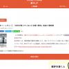「だれかに話したくなる本の話 新刊JP」にsawady51さんの長谷川雅彬『自分が信じていることを疑う勇気』の書評掲載!
