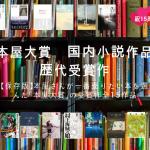 【保存版】祝15周年!本屋さんが一番売りたい本を選んだ「本屋大賞」の受賞作全15作品