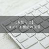 【お知らせ】コメント機能の改善