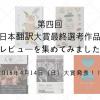 第四回日本翻訳大賞・最終選考作品のレビューを集めてみました!