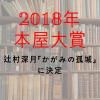 2018年本屋大賞は辻村深月『かがみの孤城』(ポプラ社)に決まりました!!