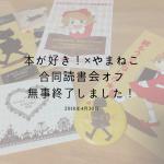 本が好き!×やまねこ合同読書会オフ、ありがとうございました!!