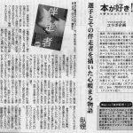 『図書新聞 2018年5月5日号』に臥煙さんの『伴走者』の書評掲載!