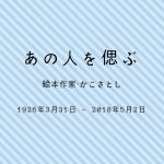 【あの人を偲ぶ・2018年5月2日】『からすのパンやさん』や「だるまちゃん」シリーズなどで有名な絵本作家・かこさとし(加古里子)さん