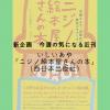 【今週の気になる近刊】いしいあや『ニジノ絵本屋さんの本』(西日本出版社)