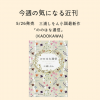 【今週の気になる近刊】5/26発売 三浦しをん『ののはな通信』(KADOKAWA)