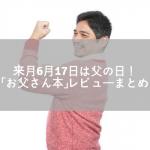 来月6月17日は父の日! 「お父さん本」のレビューまとめ!