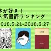 【本が好き!ランキング】今週の1位はやまねこ翻訳クラブ作品の『マリゴールドの願いごと』!