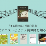 『羊と鋼の森』映画化記念!ピアニストとピアノ調律師を知る本