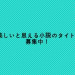 【ホンノワまとめ】「#美しいと思える小説のタイトル」をまとめてみました!(2018.6.19更新)