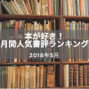 2018年5月の1位『日本人の恋びと』は生涯の愛について語られる現代版「嵐が丘」!