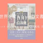 【今週の気になる近刊】6/20発売 スコット・クリスチャンソン、松田 和也(訳)『図説 世界を変えた100の文書』(創元社)