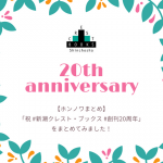 【ホンノワまとめ】「祝 #新潮クレスト・ブックス #創刊20周年」をまとめてみました!(2018.9.3更新)