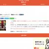 「だれかに話したくなる本の話 新刊JP」に風竜胆さんの遠藤徹『極道ピンポン』の書評掲載!