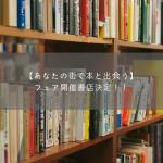 【あなたの街で本と出会う】フェア開催書店決定!!(2018.8.21更新)