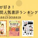 【本が好き!ランキング】今週の1位はアニメ化もされたエンタメ小説 酒見賢一『後宮小説』!!
