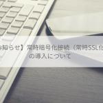 【お知らせ】常時暗号化接続(常時SSL化)の導入について