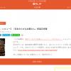 「だれかに話したくなる本の話 新刊JP」にRokoさんの和氣正幸『日本の小さな本屋さん』の書評掲載!