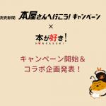 読売新聞「本屋さんへ行こう!」キャンペーン×本が好き! キャンペーン開始&コラボ企画発表!