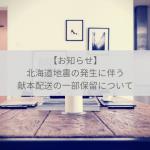 【お知らせ】北海道地震の発生に伴う献本配送の一部保留について