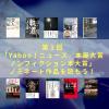 第1回「Yahoo!ニュース/本屋大賞ノンフィクション本大賞」のノミネート作品を読もう!