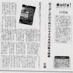 『図書新聞 2018年10月6日号』に休蔵さんの『日本の小さな本屋さん』の書評掲載!