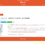 「だれかに話したくなる本の話 新刊JP」に雅也-カヤ-さんのはらだ有彩『日本のヤバい女の子』の書評掲載!