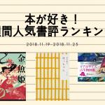 【本が好き!】今週の1位は松山人から見た夏目漱石『坊っちゃん』(角川書店)のレビュー!!