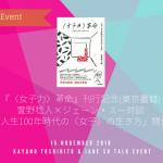 【トークイベント】『〈女子力〉革命』刊行記念、萱野稔人×ジェーン・スー対談「人生100年時代の〈女子〉の生き方」開催