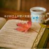 【本が好き!ランキング】2018年10月の人気書評1位は大人にこそ読んでほしい、O.ワイルド原作、曽野綾子訳『新装版 幸福の王子』!