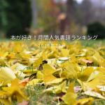 【本が好き!ランキング】2018年11月の人気書評1位は、大人になってから読むといろいろ面白い!夏目漱石『坊っちゃん』#カドブン