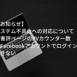 【お知らせ】システム不具合対応について(書評ページのPVカウンター、Facebookアカウントでログインできない他)_2019/3/5更新