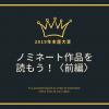 2019年本屋大賞ノミネート作品を読もう!〈前編〉