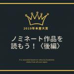 2019年本屋大賞ノミネート作品を読もう!〈後編〉