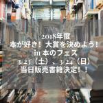「【公式】2018年度本が好き!大賞を決めよう!in本のフェス」3/23(土)、3/24(日)当日販売書籍決定!!