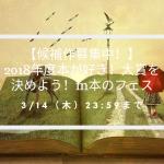 【候補作募集中!】2018年度本が好き!大賞を決めよう!in本のフェス