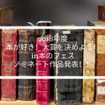 「【公式】2018年度本が好き!大賞を決めよう!in本のフェス」ノミネート作品発表!!
