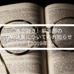 本が好き!編集部のGW休業についてのお知らせ【2019年】