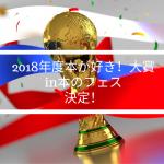 「2018年度本が好き!大賞in本のフェス」が決定しました!!!!!!