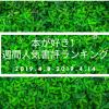 【本が好き!ランキング】今週の1位は韓国でも日本でもベストセラー入りした話題作 チョ・ナムジュ『82年生まれ、キム・ジヨン』(筑摩書房)!!
