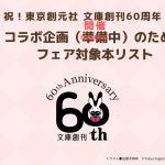 祝!東京創元社 文庫創刊60周年 コラボ企画のための、フェア対象本リスト