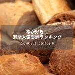 【本が好き!】今週の1位は思わずパンが食べたくなる! IT×パンの物語『ロイスと歌うパン種』(ロビン・スローン、東京創元社)!!