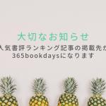 大切なお知らせ 人気書評ランキング記事の掲載先が 365bookdaysになります
