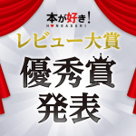 本が好き!レビュー大賞 優秀賞作品発表!