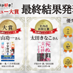 本が好き!レビュー大賞 最終結果発表!