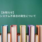 【お知らせ】検索機能の不具合について(4/2追記)
